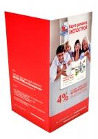 Подарочная Упаковка для пластиковой карты и евролифлета