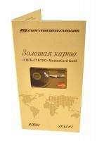 Индивидуальная упаковка для банковской карты