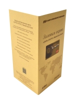Дизайнерская упаковка для банковской карты
