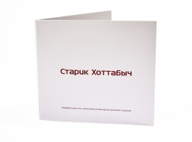 Креативная подарочная упаковка для пластиковой карты